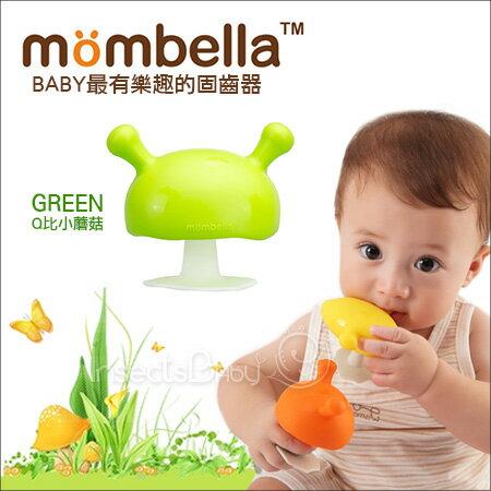 ✿蟲寶寶✿【Mombella】超有趣!暢銷歐美 樂咬咬 Q比小蘑菇固齒器-綠色