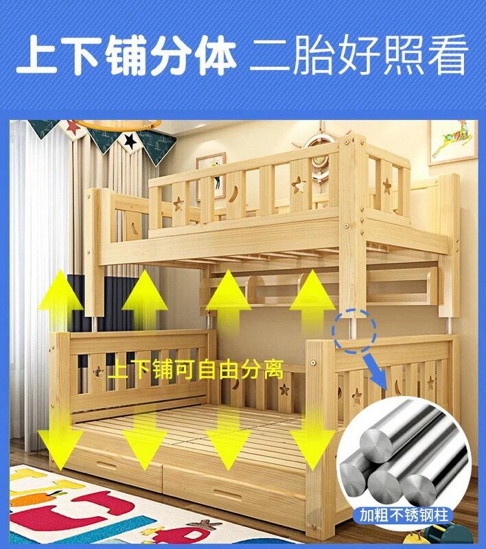 「免運送安裝」松木全實木 雙層床 5尺 可拆式 上下床 雙人床 子母床 (小蘋果家具)1907