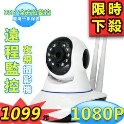 臺灣保固 旋轉夜視版 攝影機 遠程遙控 雙天線 網路監視器 攝像機 監控 WIFI 錄影機 非小米攝影機