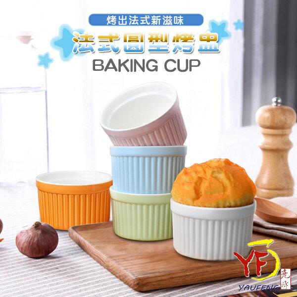 ★餐桌系列★早安!法式圓型烤布丁盅(單入5色)(點心烤杯調味杯)親子野餐適用
