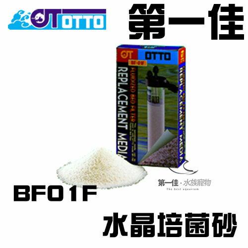 [第一佳 水族寵物] 台灣OTTO奧圖水晶培菌砂BF01F石英砂1kg流沙床用