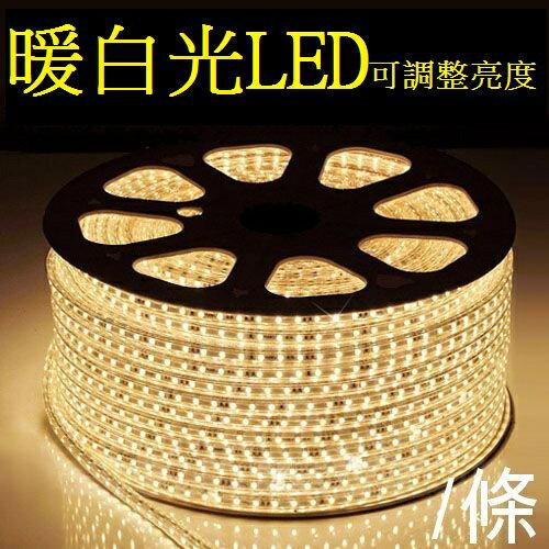 可調整亮度LED燈條/露營串燈/營燈/聖誕燈/營繩照明/露營專用 LED 5050加寬防水燈條 附收納袋/附插頭 暖白光 五米起 多長度可選