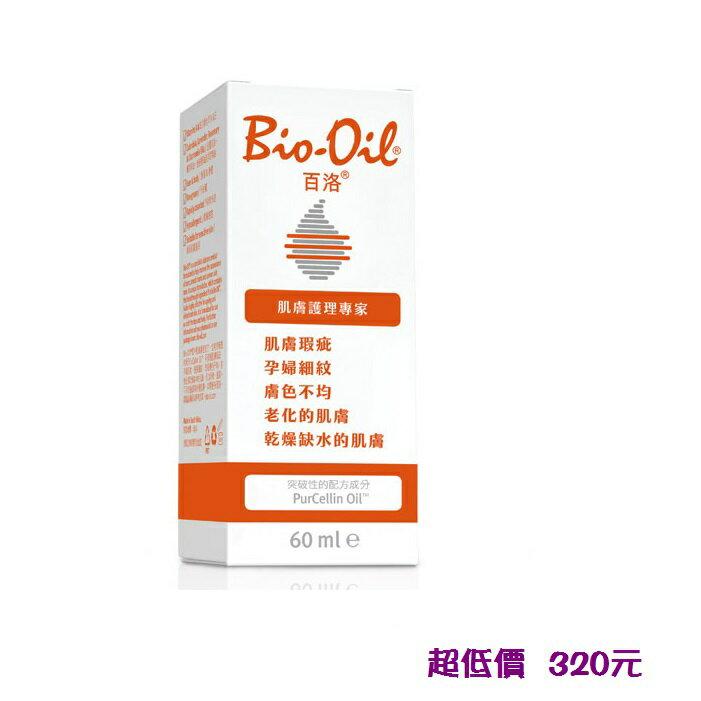 *美馨兒*BIO-OIL 百洛油 60ml 320元