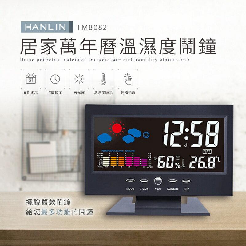 HANLIN-TM8082 居家萬年曆溫濕度鬧鐘【風雅小舖】