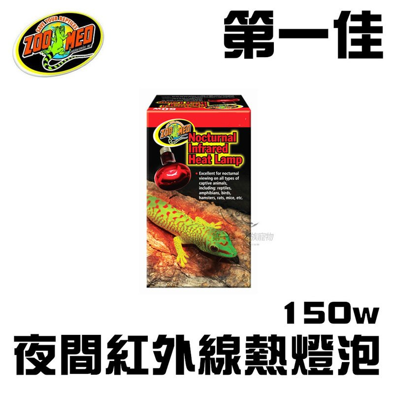[第一佳水族寵物]美國ZOO MED美國爬蟲最大廠 兩棲 爬蟲 夜間紅外線熱燈泡 爬蟲保暖用 E27規格 150W