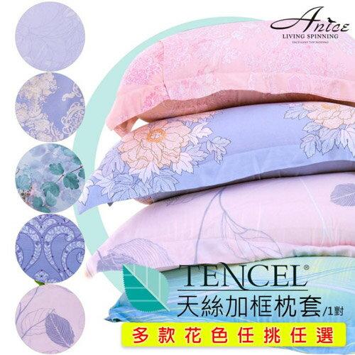 (開學季免運)100%天絲印花加框枕套(1對2入)【TENCEL抗菌透氣排濕】幸福回饋/另有床包被套枕套(大都會團購網)WT