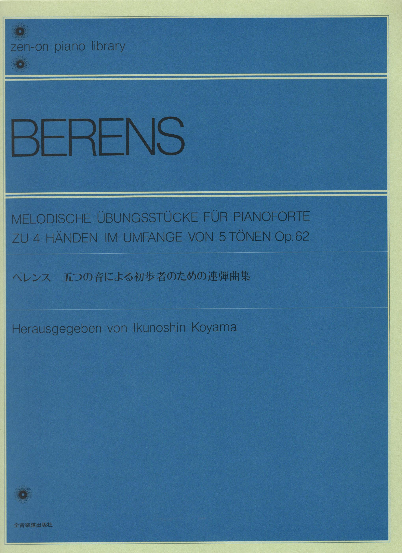 【獨奏鋼琴樂譜】拜倫斯 旋律的練習曲 作品62 BERENS Melodische xfcbxfcngsstucke fxfcr Pianoforte zu 4 Hxe4nden im Umfange von 5 Txf6nen Op.62