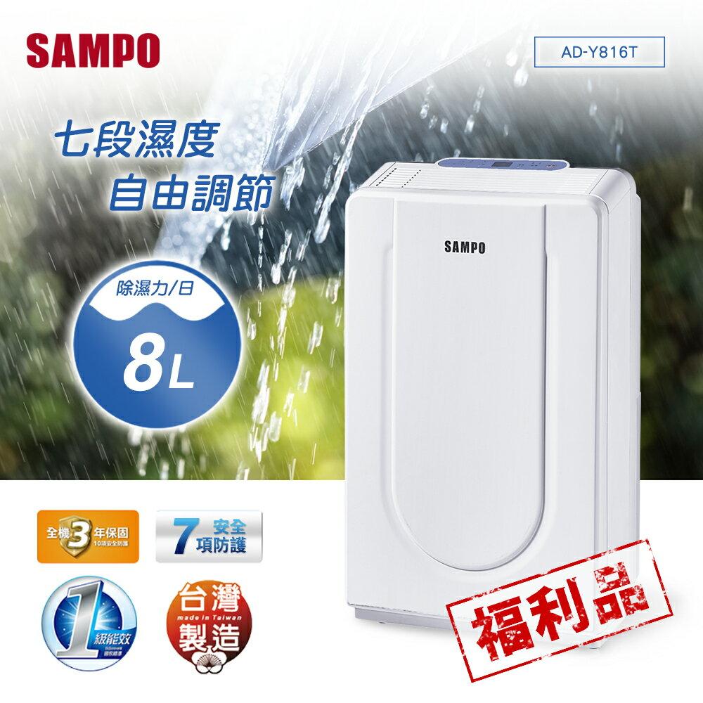 (福利品)SAMPO聲寶 8L空氣清淨除濕機 AD-Y816T★ 限量1台