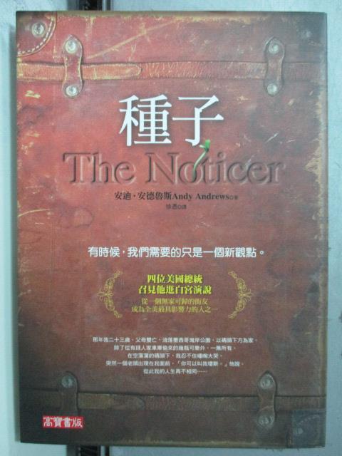 【書寶二手書T8/翻譯小說_OAP】種子The Noticer_徐憑, 安迪安德魯斯