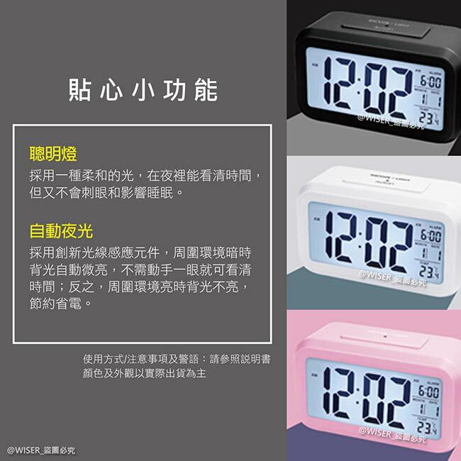 【日本AWSON歐森】光控電子鐘/智能鬧鐘/大數字時鐘(ATD-5351)不再貪睡(深邃黑/初雪白/玫瑰粉)