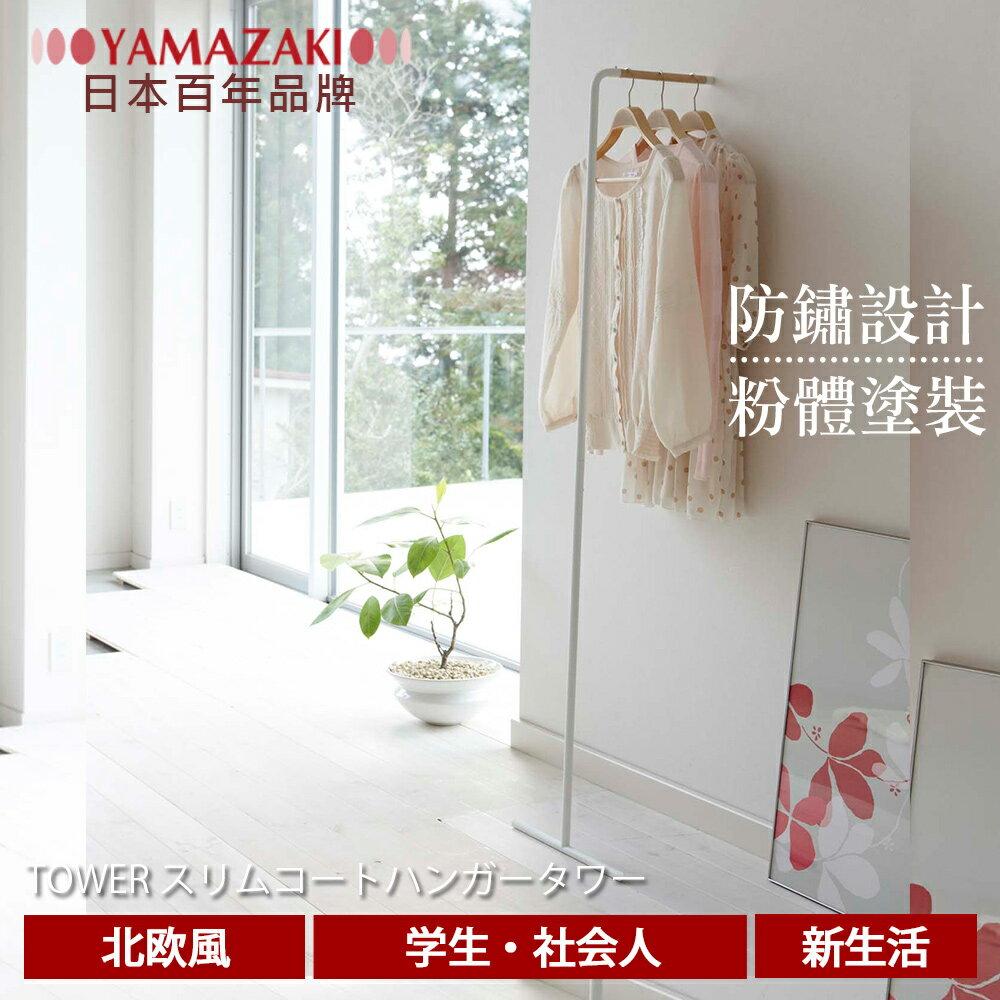 【YAMAZAKI】tower極簡風格掛衣桿-白/黑★衣架/掛衣架/吊衣架/衣架桿 2