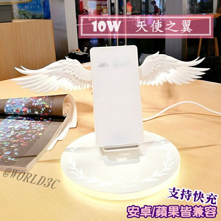 天使之翼 無線充電盤 抖音爆款 QI 天使翅膀 無線行充 iPhone 安卓 通用 充電座 站立式 無線充電