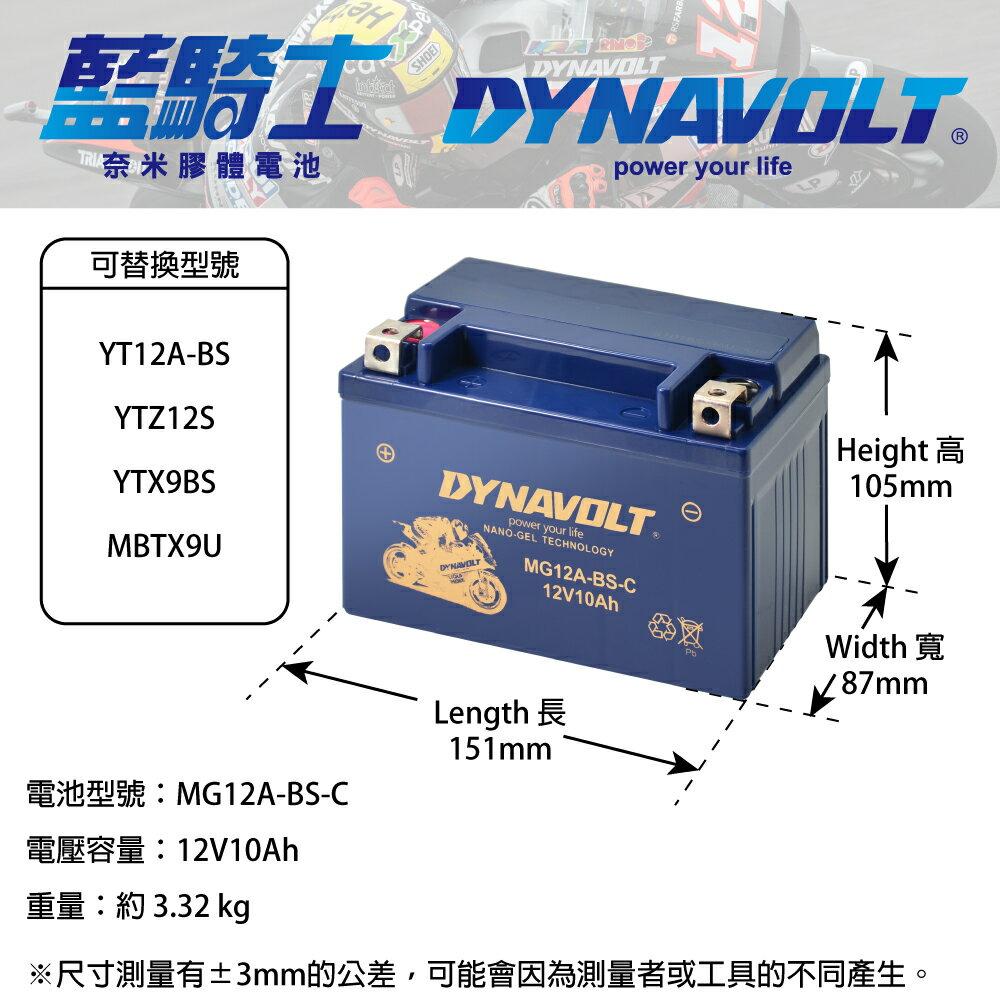 【CSP進煌】藍騎士機車膠體電池MG12A-BS-C - 12V 10Ah - DYNAVOLT摩托車電池/二輪重機電池/機車啟動電池 - 等同YUASA湯淺YT12A-BS與GS統力YTZ12S/G