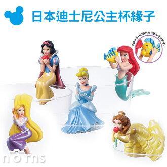 NORNS【日本迪士尼公主杯緣子】公仔盒玩小美人魚貝兒仙度瑞拉長髮公主白雪公主