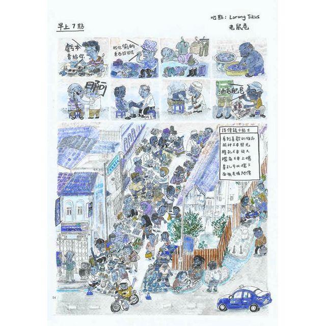 熱帶季風-Monsoon Vol.1 4