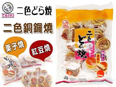 【天惠製果】雙色迷你銅鑼燒 265g 紅豆和栗子綜合口味 日本進口零食 3.18-4 / 7店休 暫停出貨 1