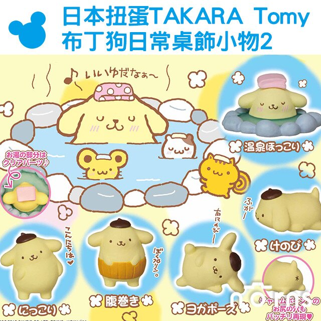 NORNS【日本扭蛋TAKARA tomy布丁狗日常桌飾小物2】玩具 公仔 轉蛋