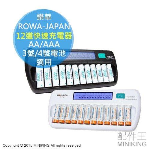 <br/><br/>  【配件王】現貨免運 ROWA 樂華 液晶LCD旗艦型 12道 快速充電器 低自放 AA/AAA/3號/4號電池 放電<br/><br/>
