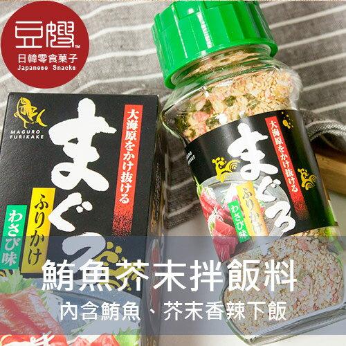 【豆嫂】日本飯友鮪魚芥末拌飯料(85g)(鮭魚口味新上架)★79~719全館點數7倍送★