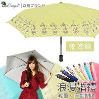 下雨天推薦雨靴/雨傘/雨衣推薦【雙龍牌】美型輕巧。浪漫婚禮自動開收傘-蕾絲蝴蝶結.抗UV防風晴雨傘B6061F