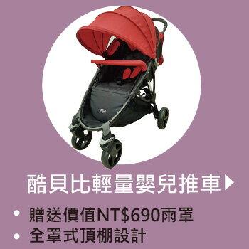 【酷貝比】城市嬰兒手推車 共三色可選 紅/灰/黑 贈送價值NT$690雨罩 0