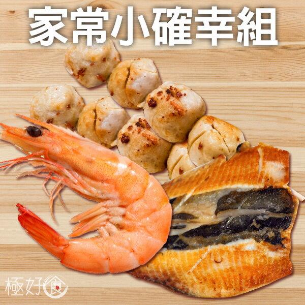 【家常小確幸】極好食❄白蝦+虱目魚海味家常組
