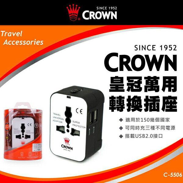 【加賀皮件】CROWN皇冠萬用插座優質輕型可隨身攜帶出國旅行好幫手萬用插座C-5506