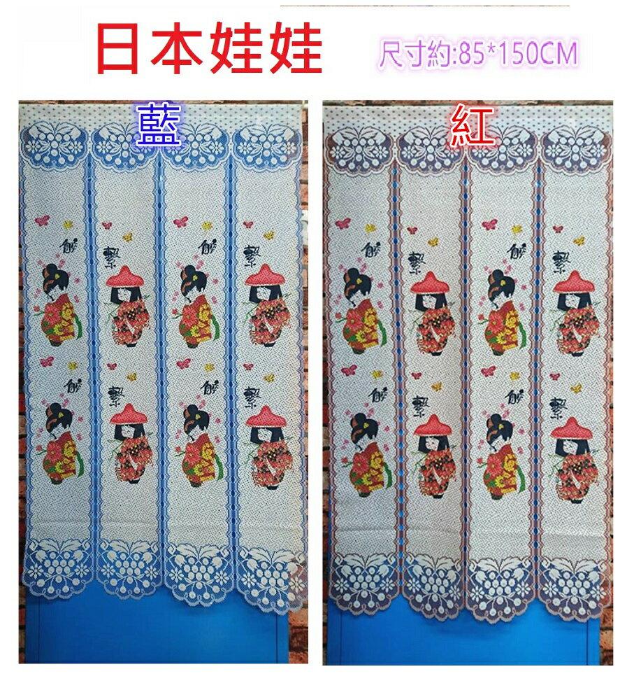 共2色四排日本娃娃長門簾日式針織紗門簾。一片式風水簾尺寸約85*150CM,一片式中間可自行剪開,不附桿