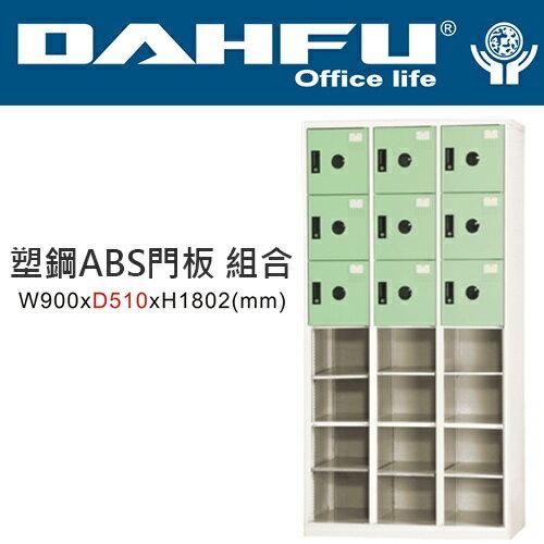 DAHFU 大富 DF-BL0912-4F 12開放式9小門置物櫃-W900xD400xH1802(mm)/個
