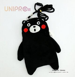 【UNIPRO】日本 熊本熊 KUMAMON 全身 絨毛 票卡套 零錢包 識別證 萬用包 oh熊本