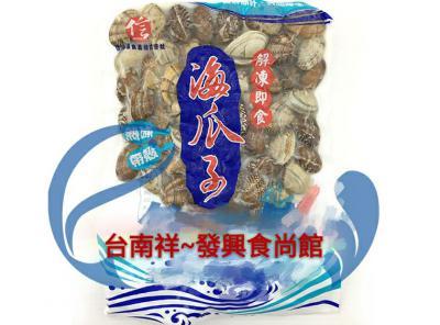 【台南祥發興水產批發】 5 0 0 公克/25~30顆/包 帶殼海瓜子#海瓜子 #蛤仔