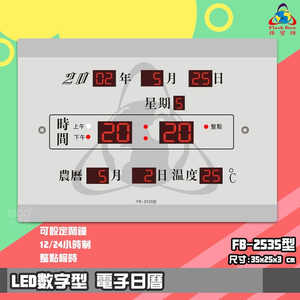 【品質保證】 鋒寶FB-2535 LED電子日曆 數字型 萬年曆 電子時鐘 電子鐘 報時 日曆 掛鐘 LED時鐘 數字鐘