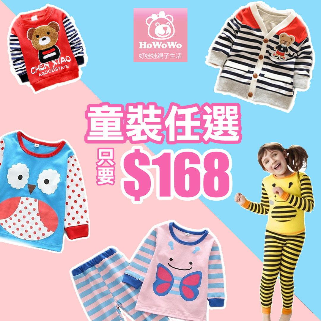 兒童保暖服飾_通通只要 168元