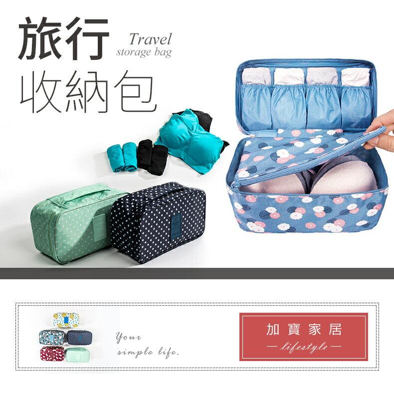 旅行盥洗包 旅行袋│ 旅行收納化妝品盥洗包 洗漱包 沐浴包~S014~