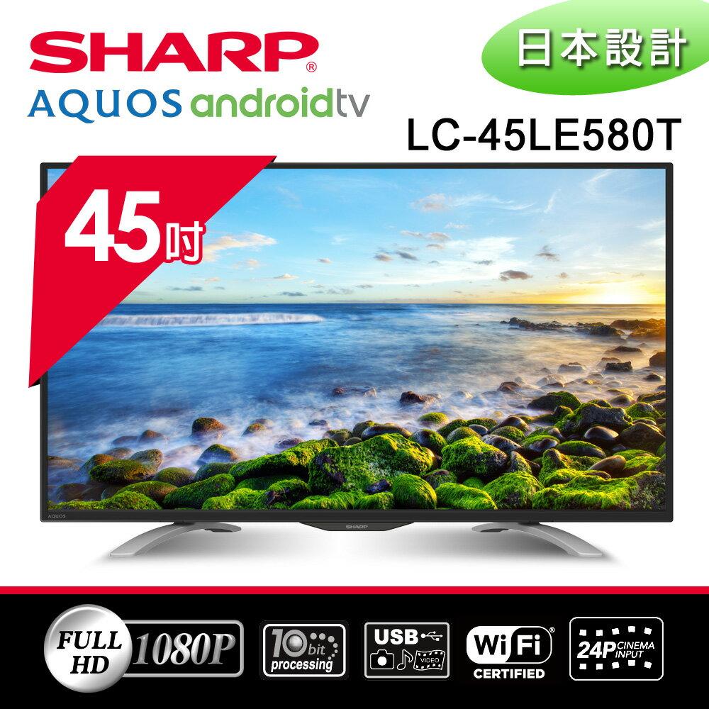 【SHARP 夏普】 45型 LED液晶電視 LC-45LE580T