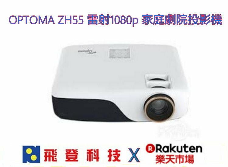 <br/><br/>  【新世代SSI雷射光源】OPTOMA ZH55 雷射1080p 家庭劇院投影機 內建安卓系統 3000流明 對比22000:1  公司貨含稅開發票<br/><br/>