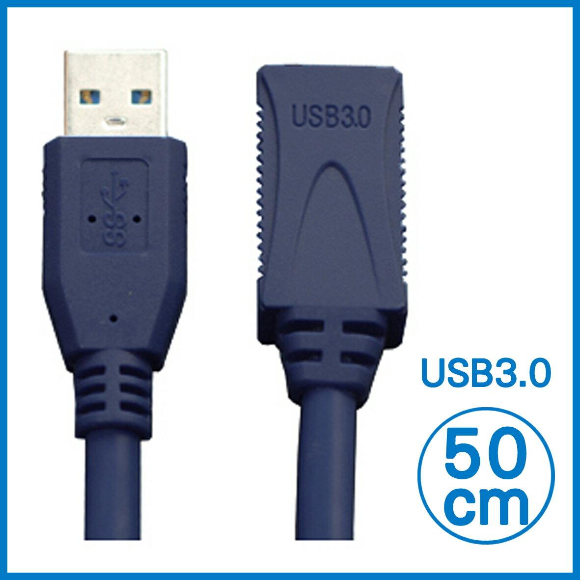 USB延長線 USB3.0 延長線 50cm