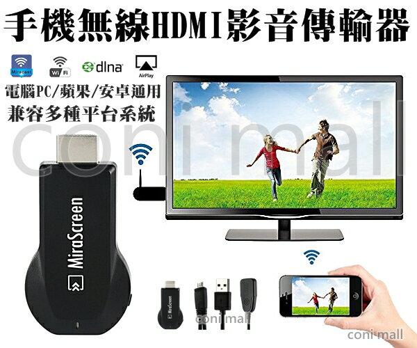 【coni shop】手機無線HDMI影音傳輸器 無線 HDMI Anycast Miracast 電視投影 投屏器