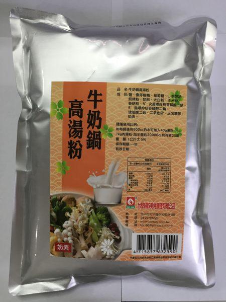 台塑 牛奶鍋高湯粉 1kg