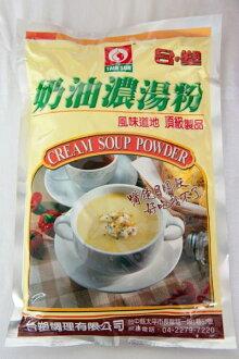台塑 頂級奶油濃湯粉 100G