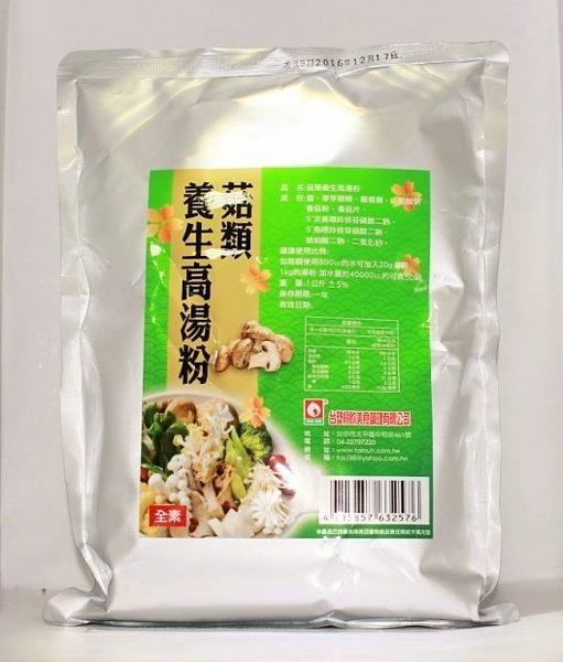 台塑 菇類高湯粉 1kg