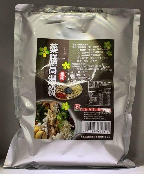 台塑 藥膳高湯粉 1kg