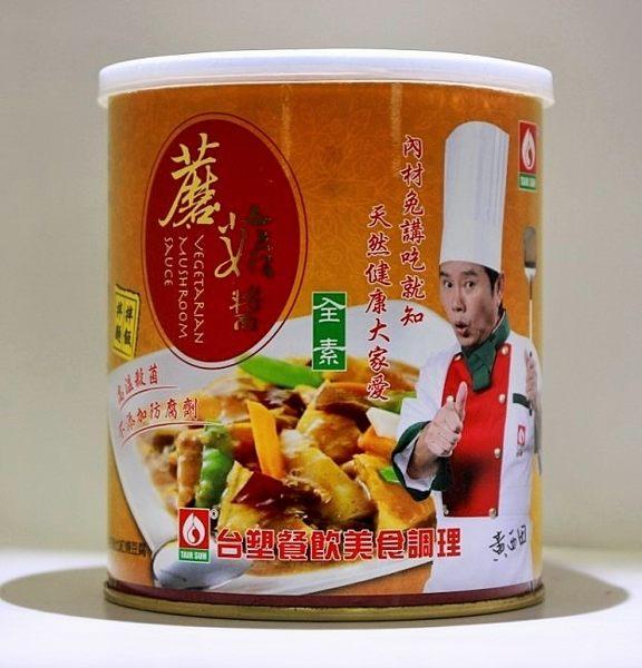 台塑 素蘑菇醬-850g 罐裝 不含防腐劑 也可作沾醬用