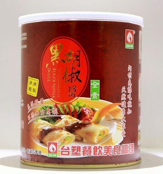 台塑 素黑胡椒醬 850G罐裝 不含防腐劑 作沾醬用也好吃
