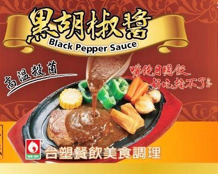 台塑黑胡椒醬 180克不含防腐劑 高溫殺菌