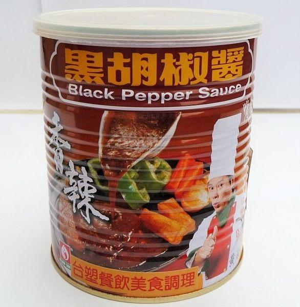 台塑 黑胡椒醬 850G裝 不含防腐劑