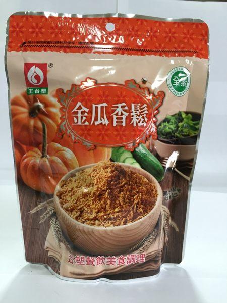 台塑素肉鬆-金瓜(南瓜)口味 250公克