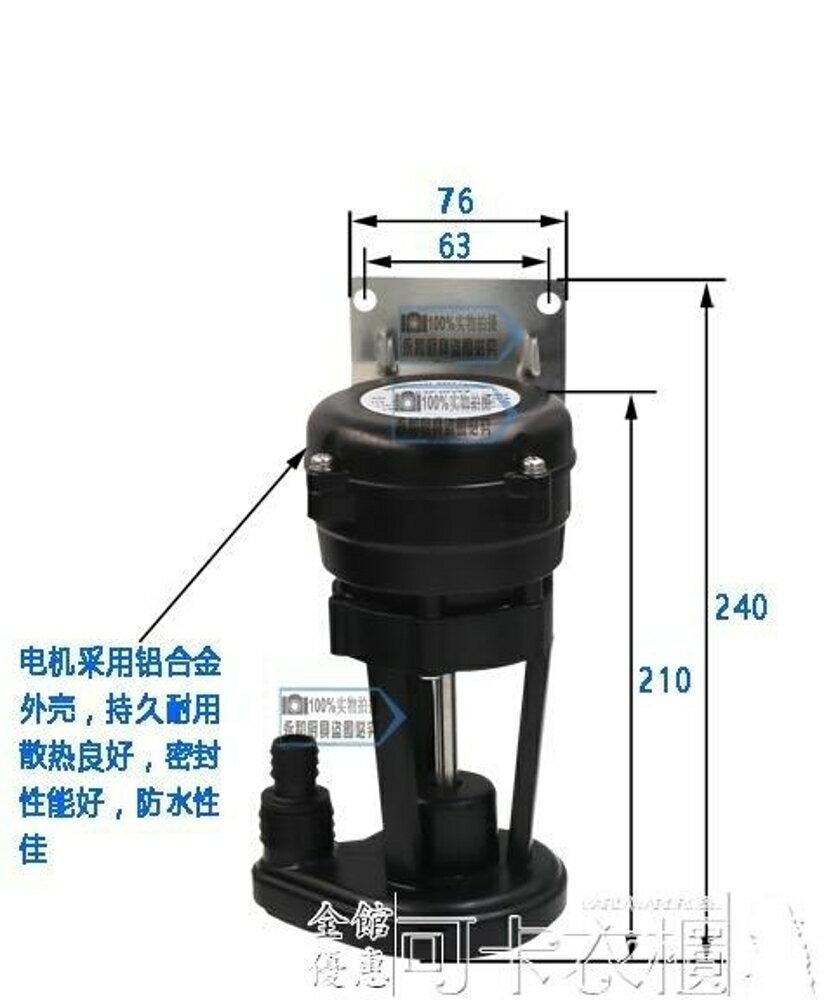 抽水機 通用流水式制冰機抽水泵制冰機排水泵3W6W9W14W制冰機抽水泵馬達  DF-可卡衣櫃 - 限時優惠好康折扣