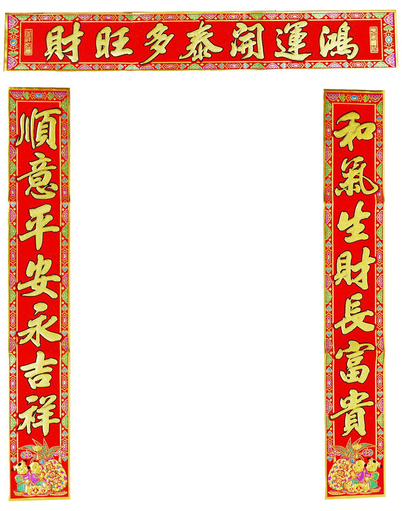 X射線【Z658129】5K絨布彩金門聯,春聯/字貼/佈置/過年/雞年/燙金/門貼/對聯/生意/公司裝飾