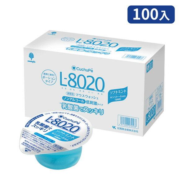 漱口水口腔無酒精日本L8020乳酸菌漱口水攜帶包12MLx100入